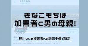 【画像】きなこもちは加害者C男の母親!旭川いじめ被害者への誹謗中傷で特定!