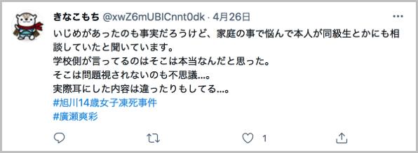 """加害者C男の母親""""きなこもち""""のツイート「廣瀬爽彩は家庭の事で悩んでいた」"""
