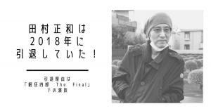 田村正和の引退は2018年!理由は「眠狂四郎TheFinal」での演技