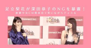 【動画】足立梨花が深田恭子のNGを暴露!放置少女CM発表会で笑いながらディスる