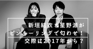 【画像】新垣結衣と星野源がピンキーリングで匂わせ!交際は2017年から?