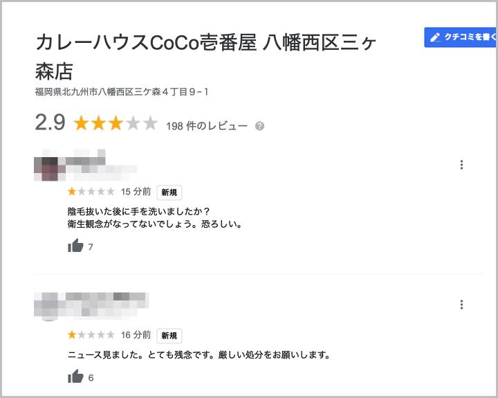 ココイチのバイトテロ店舗といわれる北九州市八幡西区三ヶ森店のGoogleのクチコミ「衛生観念がなってない」