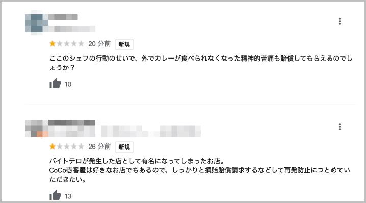 ココイチのバイトテロ店舗といわれる北九州市八幡西区三ヶ森店のGoogleのクチコミ「外でカレーが食べられなくなった精神的苦痛も賠償してもらえるのでしょうか?」