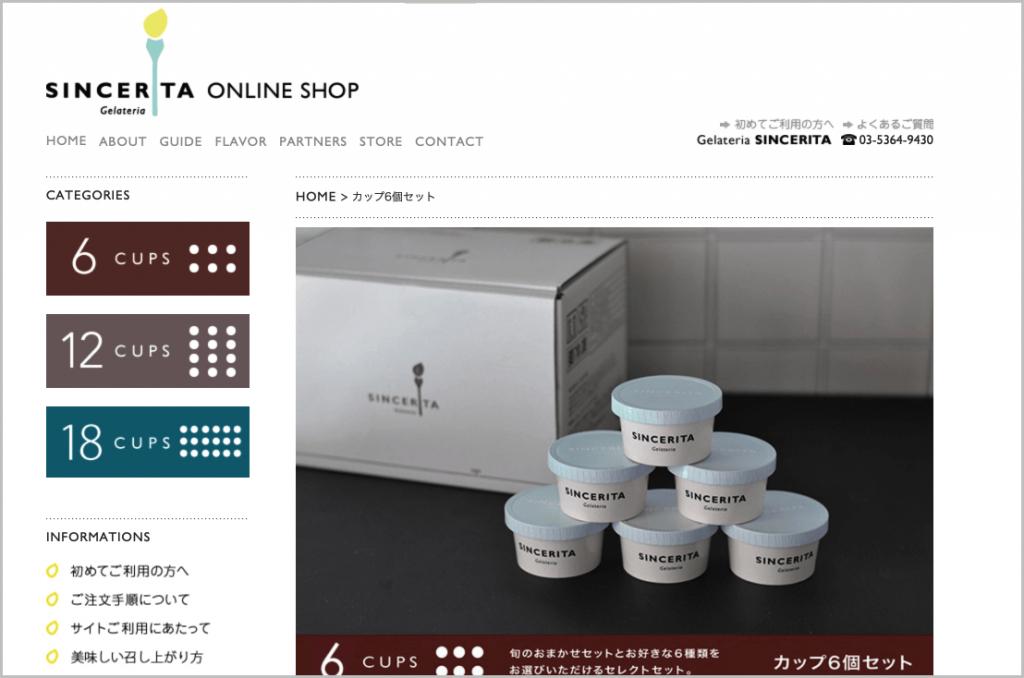 星野みなみが阿佐ヶ谷デートで行ったジェラート店はシンチェリータ!SIN CE RITA  オンラインストアの様子