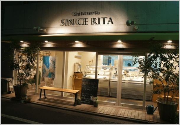 星野みなみが阿佐ヶ谷デートで行ったジェラート店はシンチェリータ!SIN CE RITA 食べログにある阿佐ヶ谷のジェラート店シンチェリータの画像