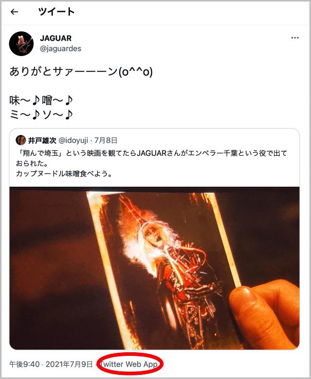 ジャガーさんのJAGUAR星帰還は亡くなった説が濃厚!2021年7月9日のツイート