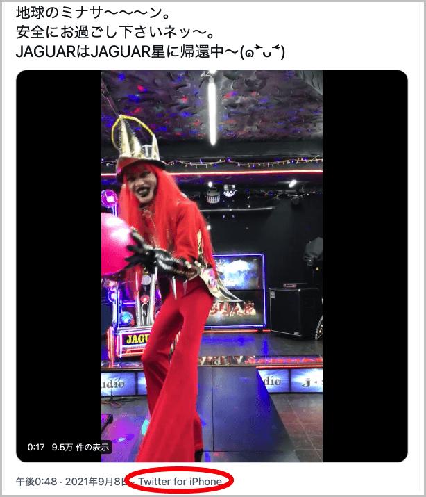 ジャガーさんのJAGUAR星帰還は亡くなった説が濃厚!2021年9月8日のツイート
