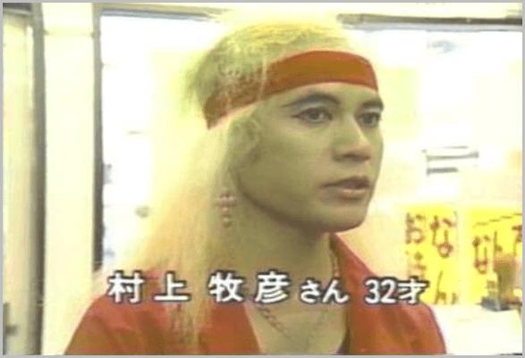 ジャガー(JAGUAR)さんの素顔は男前!村上牧彦として活動していた頃の画像|32才のころ