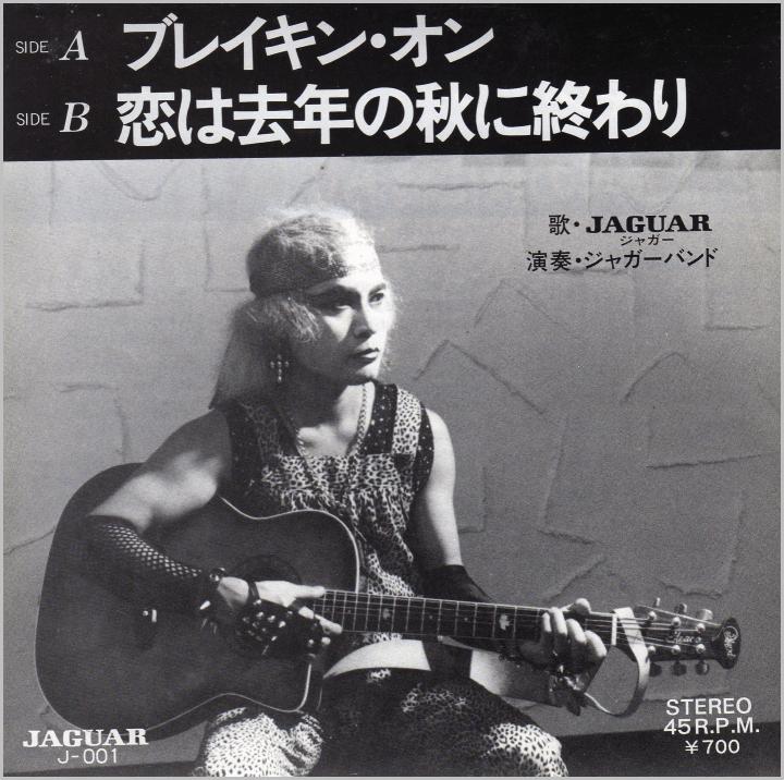ジャガー(JAGUAR)さんの素顔は男前!村上牧彦として活動していた頃の画像|ほぼ素顔のジャガーさんのレコード