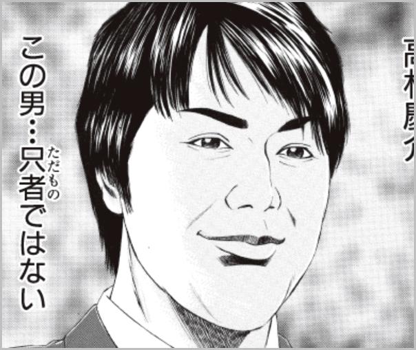 小室圭と眞子さまが漫画に?「テコンダー朴」がヤバい!小室圭にそっくりな高村慶介