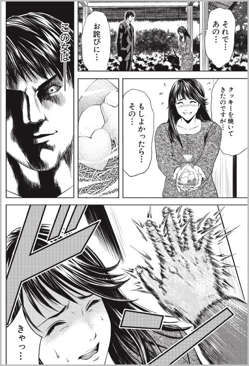 小室圭と眞子さまが漫画に?「テコンダー朴」がヤバい!小室圭と眞子さまにそっくりな高村慶介と麻美子