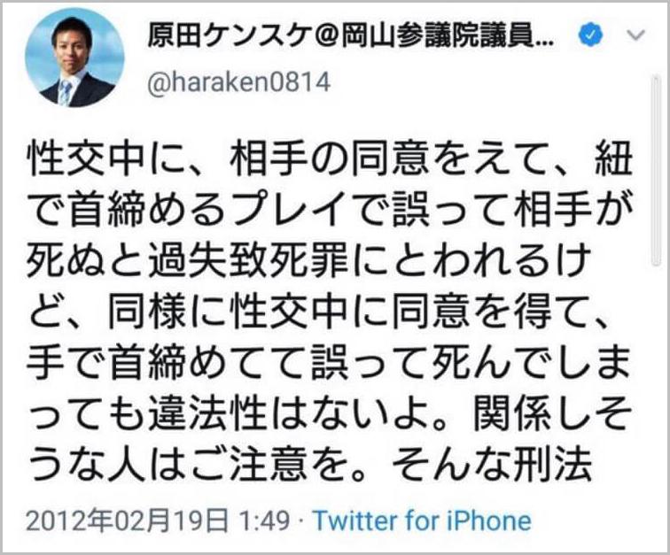 原田ケンスケのTwitterがやばい!性行中に同意を得て、手で首をしめた場合