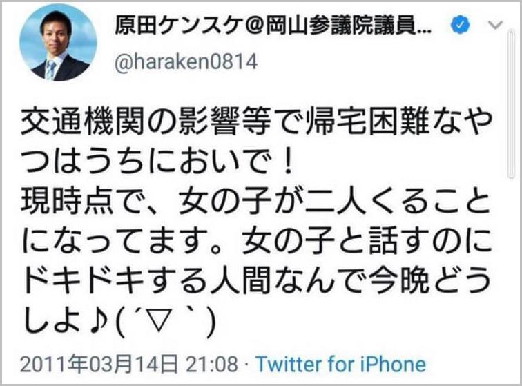 原田ケンスケのTwitterがやばい!東日本大震災直後に「帰宅困難なやつはうちにおいで!」