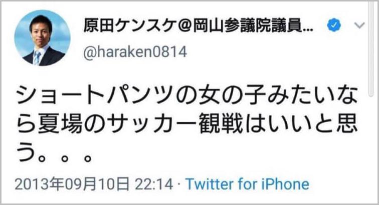 原田ケンスケのTwitterがやばい!ショートパンツの女の子見たいなら夏のサッカー観戦