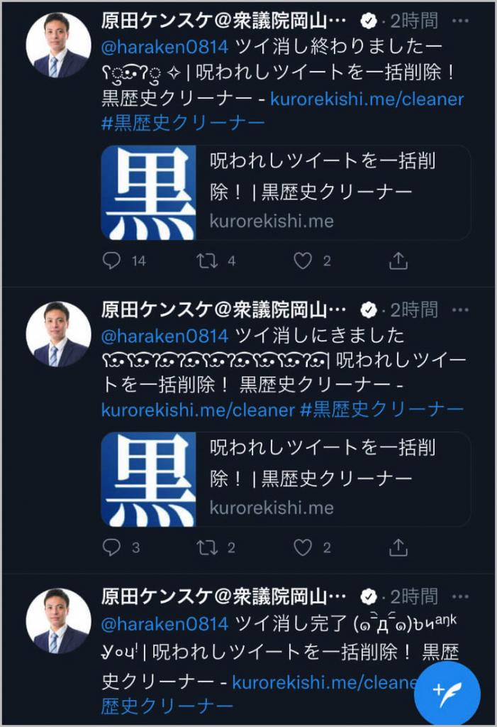 原田ケンスケのTwitterがやばい!黒歴史クリーナーでツイ消し