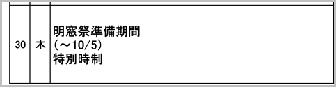 甲府市火事の犯人の高校は山梨県立中央高校!文化祭(明窓祭)の準備期間のスケジュール