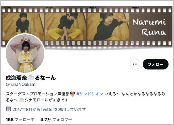 もこうの彼女はシャニマス声優の成海瑠奈と特定!成海瑠奈のツイッターアカウント