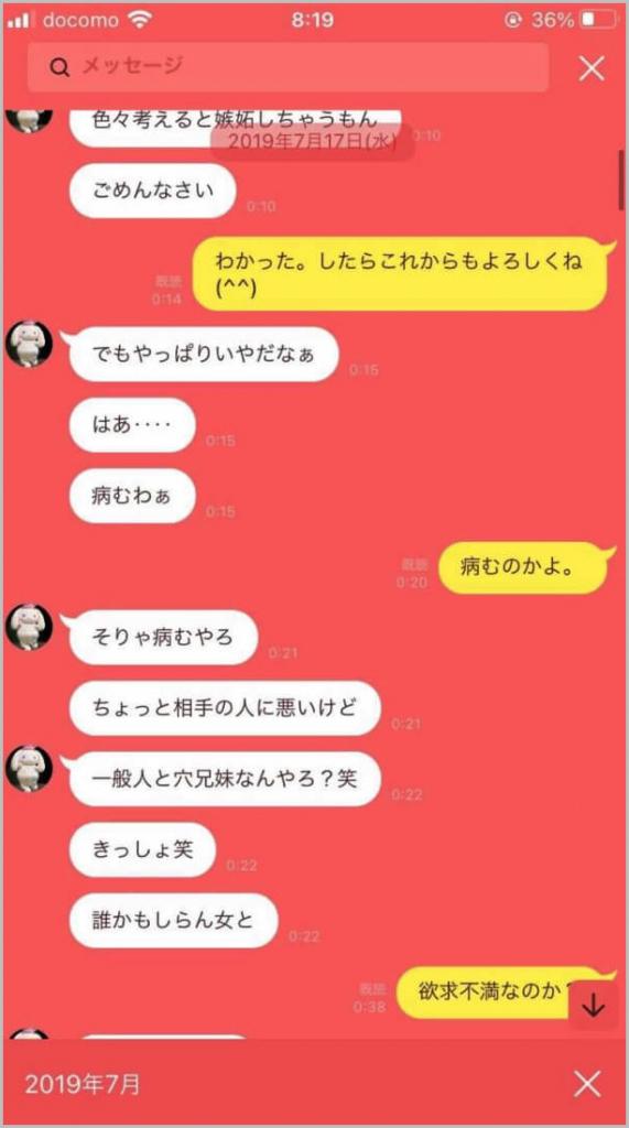 成海瑠奈(もこう彼女)のライン内容がエグい!一般人とな穴兄弟なんやろ?きっしょ