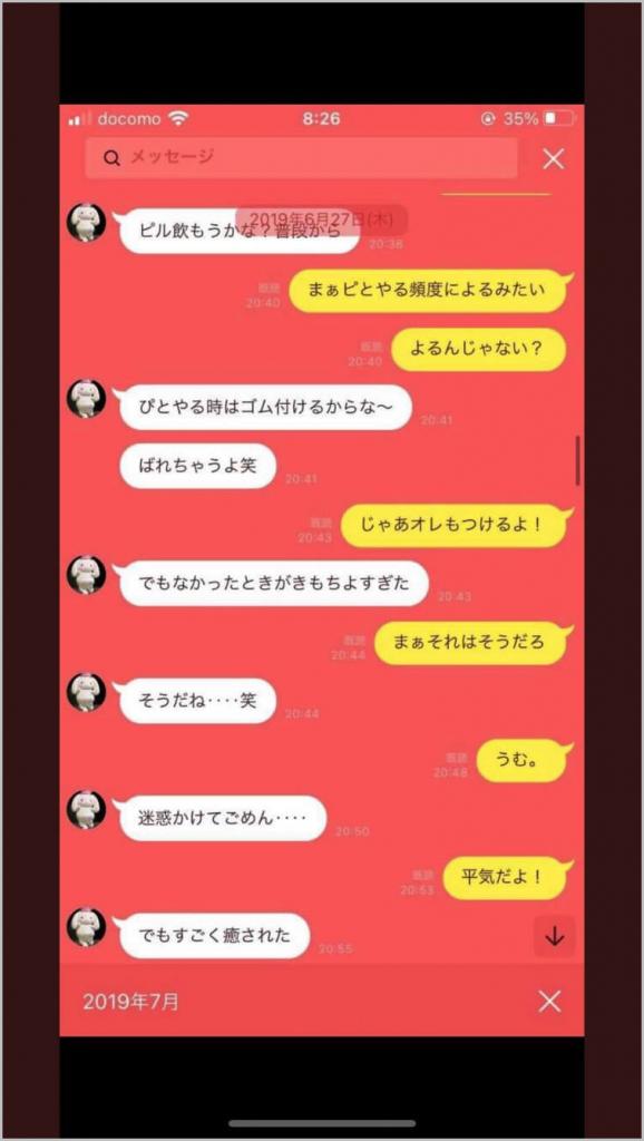 成海瑠奈(もこう彼女)のライン内容がエグい!ゴムなかった時が気持ち良すぎた