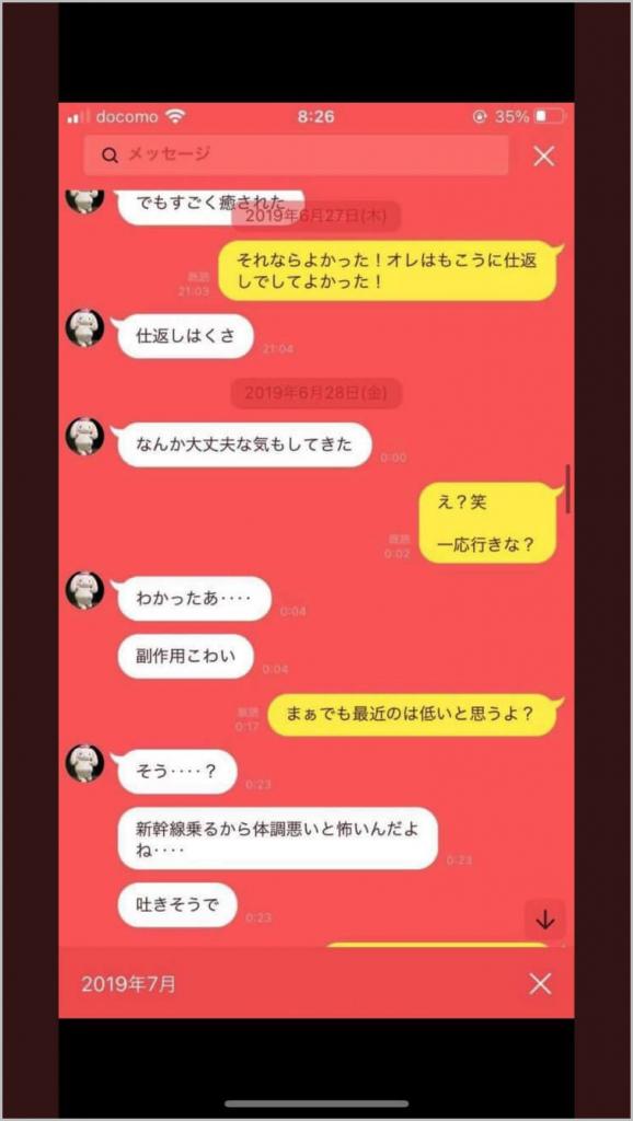 成海瑠奈(もこう彼女)のライン内容がエグい!もこうに仕返しできて良かった