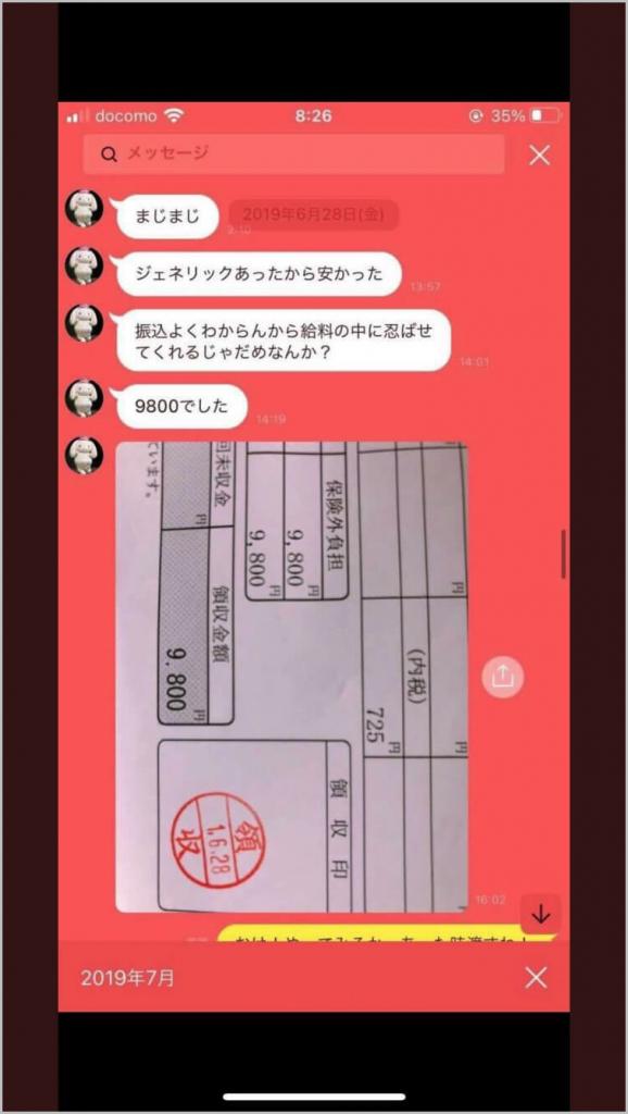 成海瑠奈(もこう彼女)のライン内容がエグい!ピル代給料の中に忍ばせて