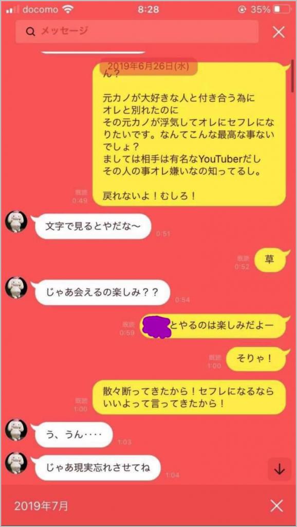 成海瑠奈(もこう彼女)のライン内容がエグい!元カノが浮気してオレにセフレになりたいです。こんな最高なことないでしょ?