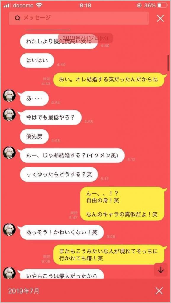 成海瑠奈(もこう彼女)のライン内容がエグい!オレ結婚する気だったんだからね。じゃあ結婚する?