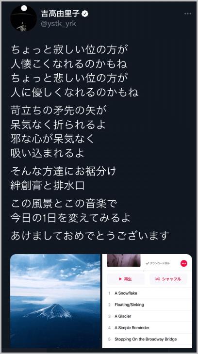 大倉忠義と吉高由里子の匂わせがヤバい!吉高由里子の富士山画像ツイート